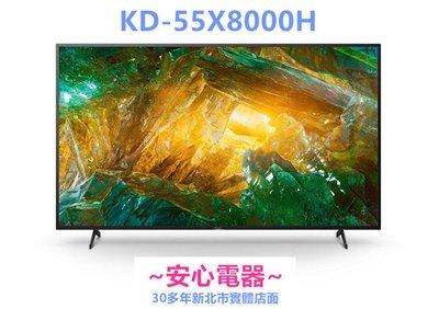 【安心電器】*實體店面*全省服務~SONY 55吋 4K HDR Android智慧連網液晶電視 KD-55X8000H