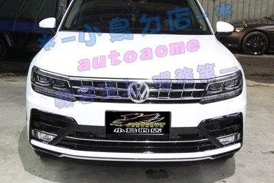 (小鳥的店)福斯 Tiguan R-Line 前保桿 空力套件 大包  總成 Volkswagen 福斯 素材價格