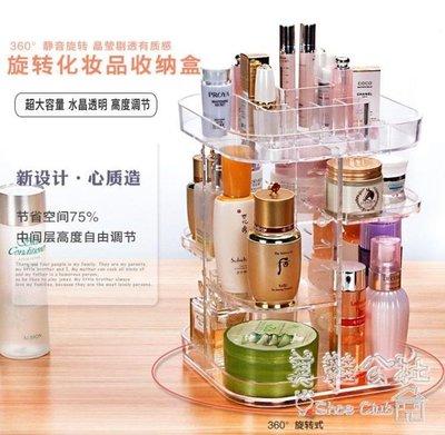 『格倫雅品』桌面少女梳妝臺護膚品整理旋轉化妝盒 亞克力化妝品置物