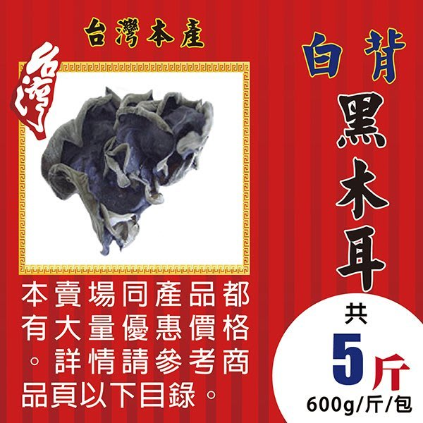 LC10【白背▪黑木耳】►均價【300元/斤/600g】►共(5斤/3000g)║✔本產▪無硫