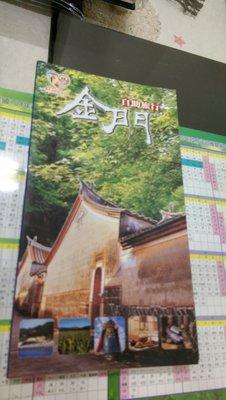 全新 金門自助旅行 旅遊書 出版單位:金門縣政府 書類任購3本優惠免運費