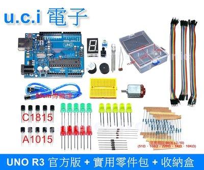 【UCI電子】Arduino 全相容原廠晶片 UNO R3《基礎零件包+整理盒》  DIY 套件