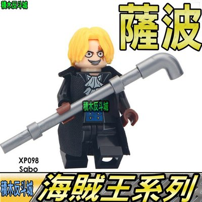 【積木反斗城】薩波 SABO OP 海賊王 航海王 動漫 動畫 人偶 XP098 袋裝/相容 樂高 LEGO 積木