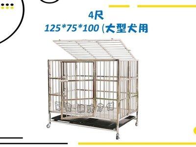 【惡寵】現貨優惠 全新『125*75*100』不鏽鋼 中大型摺疊 寵物籠 狗籠 寵物 籠子