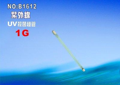 【七星洋淨水】1G紫外線殺燈.燈泡除菌淨水器.濾水器.RO純水機. 生飲過濾器飲水機(貨號B1612)