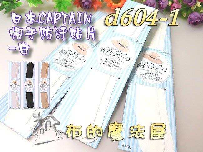 【布的魔法屋】d604-1白2枚入日本CAPTAIN帽子防汙貼片(帽子防污抗菌除臭,防止汗水污垢臭味,柔軟親膚型貼布片)