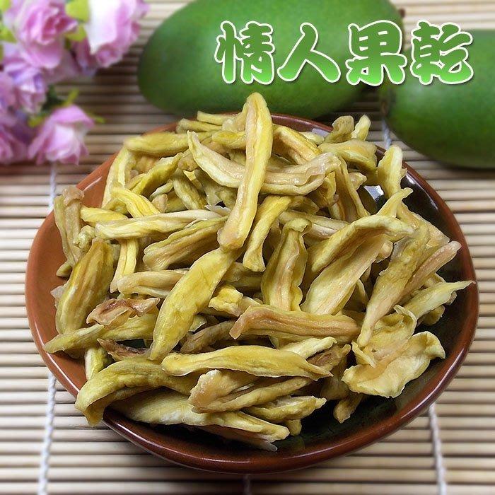 ~情人果乾(半斤裝)~台南玉井的土芒果幼果製成,不加防腐劑,酸酸甜甜好滋味。【豐產香菇行】