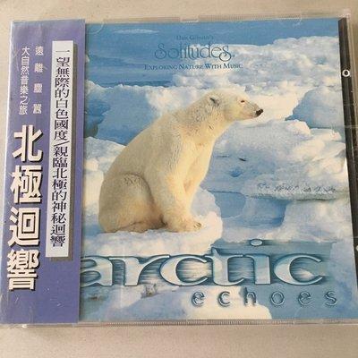 *愛樂熊貓*SOLITUDES遠離塵囂大自然音樂之旅/北極迴響ARCTICA ECHOES1996加拿大首版(全新)絕版