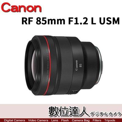 【數位達人】公司貨 Canon RF 85mm F1.2 L USM 超大光圈 防滴 防塵