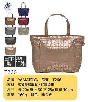 【一元金】日本名牌包包[大和屋YAMATOYA ] 品牌 女用手提包 T266/粉金《100%日本製》免運!日本品質!
