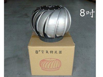 §排風專家§  8吋 通風球, 排風球, 通風器 適用於各種屋頂 大樓通風管 廚房 車庫 排氣散熱