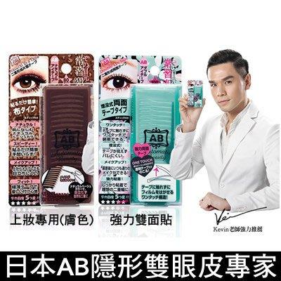 日本AB雙眼皮專家~ 隱形塑眼貼線2代 雙眼皮貼膠 60支【特價】§異國精品§