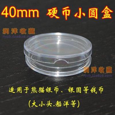 有一間店~內徑40mm銀元銀圓熊貓銀幣 錢幣盒 塑料小圓盒 紀念幣盒 紀念幣盒