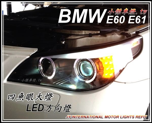 ☆小傑車燈家族☆安裝實車高品質 BMW E60 E61 類F10 四魚眼大燈+LED方向燈改裝光圈魚眼大燈