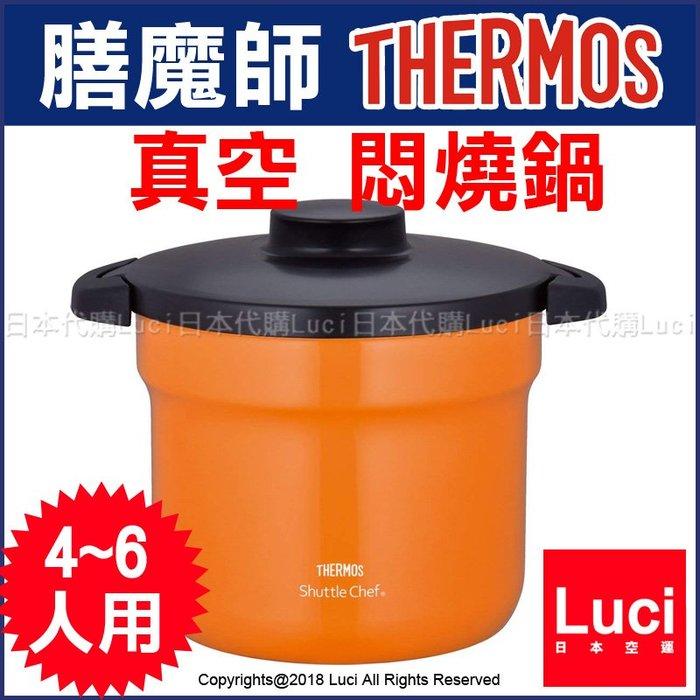 膳魔師 真空 悶燒鍋 不鏽鋼 KBJ-4500  THERMOS 調理鍋 4-6人 4.3L 直火IH LUCI日本代購