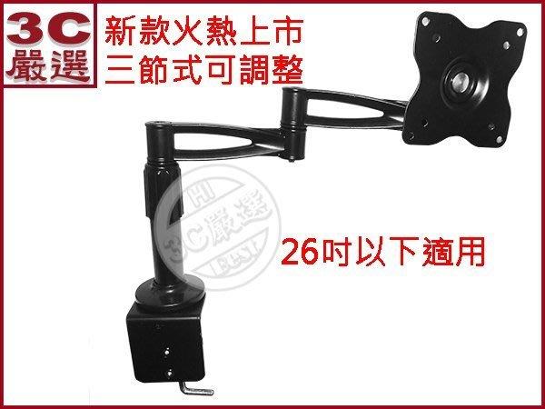 3C嚴選-LCD支架 26吋以下 桌上用  可壁掛 平面可旋轉360度 LCD旋臂 液晶螢幕支撐架 電腦螢幕支架