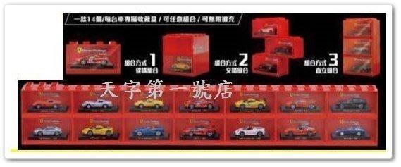 【不含車】7-11 最新集點活動 法拉利賽車模型 收藏盒 蒐藏盒  另售 模型車 模型盒 鑰匙圈 證件套 毛巾 雨傘