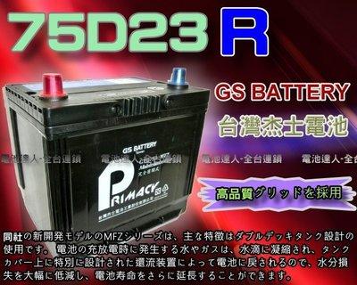 ✚中和電池✚杰士 GS 統力 汽車電池 納智捷U6 U7 M7 GALANT LEGACY OUTBACK 75D23R