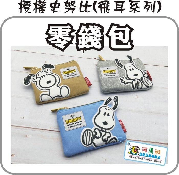 河馬班-文具系列-授權Snoopy史努比(飛耳系列)方型零錢包