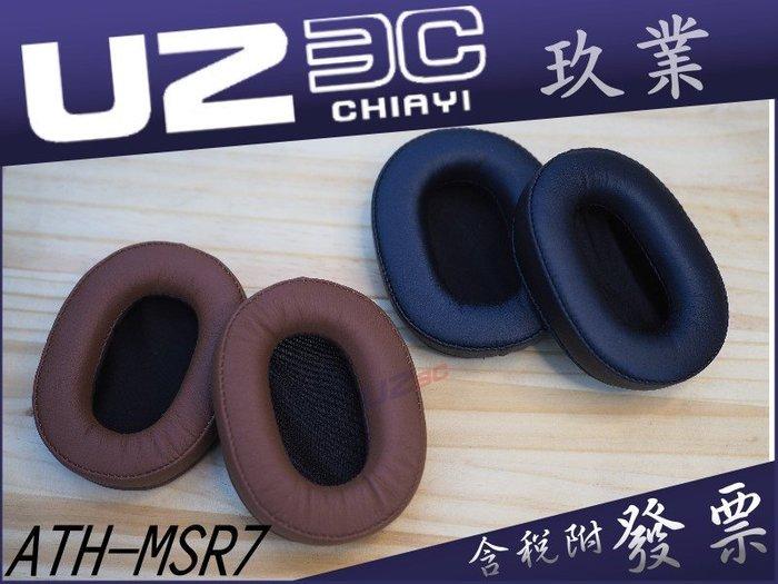附發票『嘉義U23C』Audio-Technica ATH-MSR7/M50X/M40X 副廠替換耳罩/耳機套/耳機墊