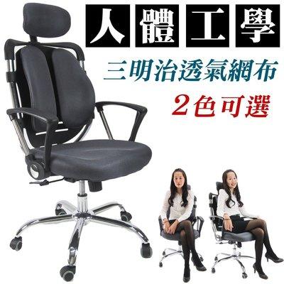 【椅統天下】進口透氣網布 兩色可選 人體工學設計 紓壓脊椎 台灣製造 外銷精品