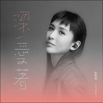 合友唱片 面交 自取 魏如昀 / 深愛著 CD
