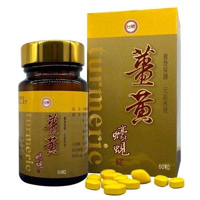 Vvip團購網㊣ 台糖薑黃蠔蜆錠 60錠 x1瓶 ((台糖蠔蜆錠超值限量特價))