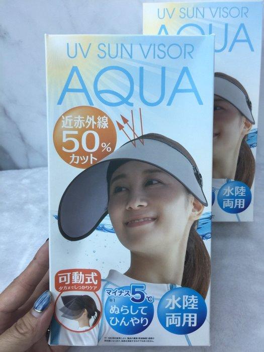 現貨~Louis生活館~日本 AQUA抗UV 360度 可動式涼感防曬降溫 遮陽帽
