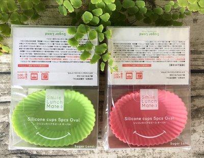 日本 Sugar Land 5入矽膠 食物分隔 烘焙模具 分隔盤 料理分隔盒 - 橢圓形