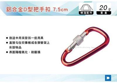 ||MyRack|| 鋁合金D型把手扣 7.5cm  快掛 鑰匙扣 登山扣 掛扣 帶鎖 AT7602