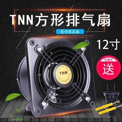 換氣扇管道抽風機12寸強力排氣扇廚房排油煙墻式方形排風機  DF