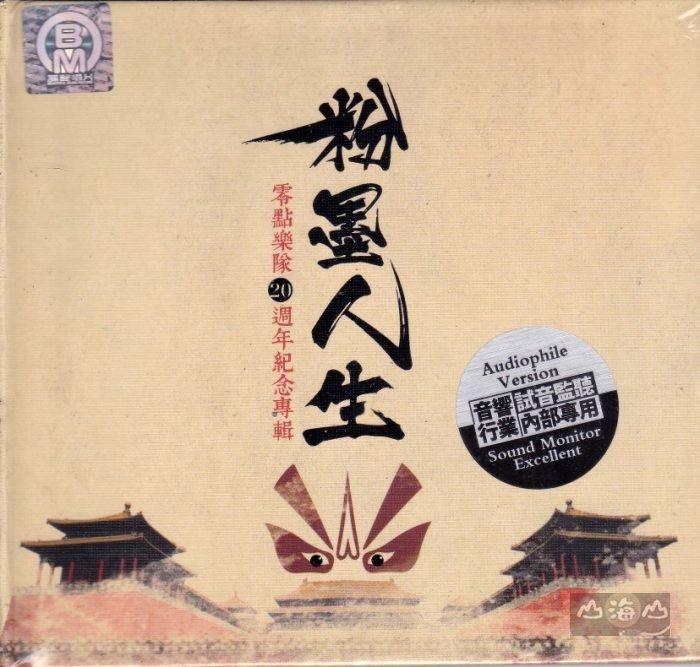 【SHMCD】粉墨人生 零點樂隊20周年紀念專輯 2CD