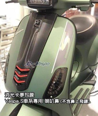 【嘉晟偉士】消光卡夢包膜 Vespa S車系專用 喇叭鼻 喇叭鼻蓋(不含鼻上飛鏢)