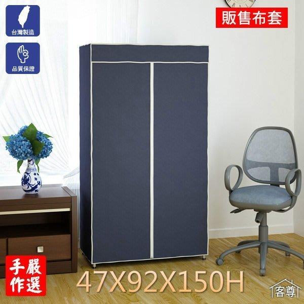 {客尊屋} 衣櫥布套,防塵布套,防塵套,衣櫥套,配件「47X92X150H手工加厚深藍色布套」