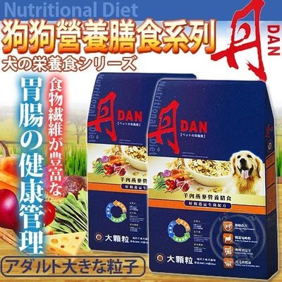 【🐱🐶培菓寵物48H出貨🐰🐹】丹》成犬羊肉燕麥好腸道益生菌成犬大顆粒30磅 特價849元 免運限宅配自取不打折