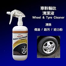 DIRECT - 車軨輪胎清潔液 Wheel and Tyre Cleaner