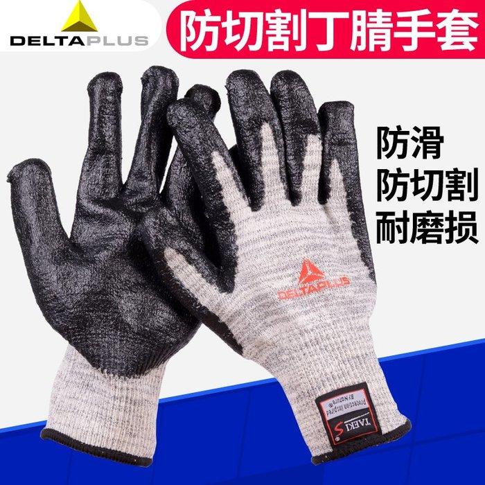 預售款-202010丁晴防護手套浸膠耐磨防割手套防滑耐油橡膠工作勞保#安全帽#安全用品#工地安全帽#防護用品