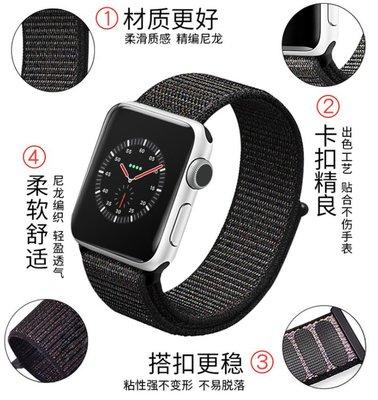【3C殿堂】Apple Watch 1 2 3 4 錶帶 磁吸 尼龍 iwatch NIKE+ 錶 運動 粗曠 輕薄