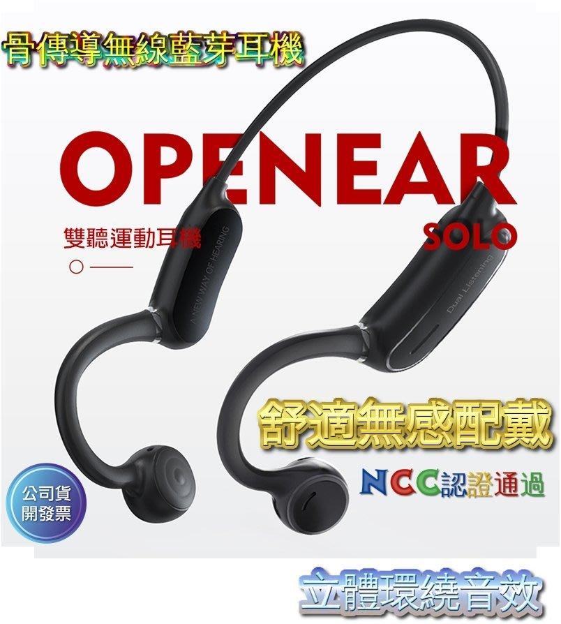 免運 骨傳導藍芽耳機 台灣保固一年 藍芽5.0 防水耳機 運動耳機 立體環繞耳機 藍牙耳機 藍芽接收器 運動耳機 CSR