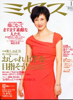 紅蘿蔔工作坊/日本婦女雜誌 ~ ミセス NO.684 (2012/1月) 9J