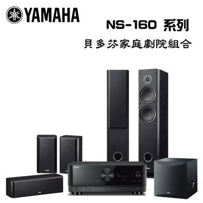 YAMAHA 山葉 RX-V4A+NS-F160+NS-P160+NS-SW050 貝多芬家庭劇院喇叭組【公司貨保固】
