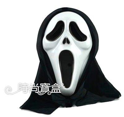 《時尚寶盒》#F841_尖叫面具_套頭式/恐怖鬼臉萬聖節/表演/舞會造型
