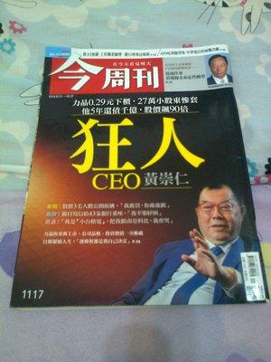 今周刊1117期  狂人CEO  黃崇仁