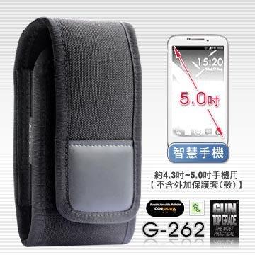 〔A8捷運〕GUN-G262警用智慧手機套,約4.3~5.0吋螢幕手機用(含外加保護套)