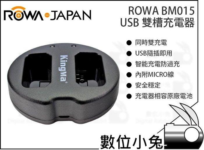 數位小兔【ROWA BM015 USB 雙槽充電器 NIKON EN-EL15】智能 防過充 行動電源 雙充 相容原廠