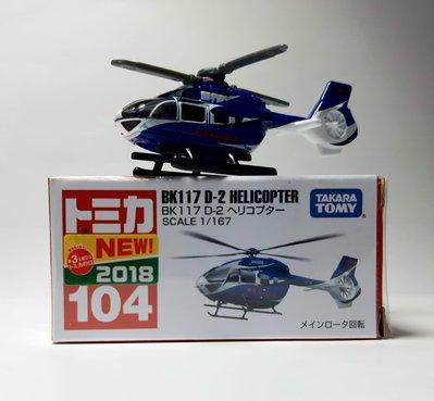 🚁トミカ tomica BK117 D-2 HELICOPTER