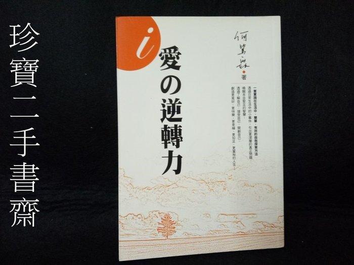 【珍寶二手書FA136】《愛的逆轉力》ISBN:9789866648960│雅書堂│何篤霖