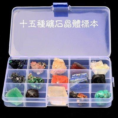 礦物礦石晶體標本盒天然水晶瑪瑙青金石奇石寶石禮品兒童科學首飾項墜材料  種