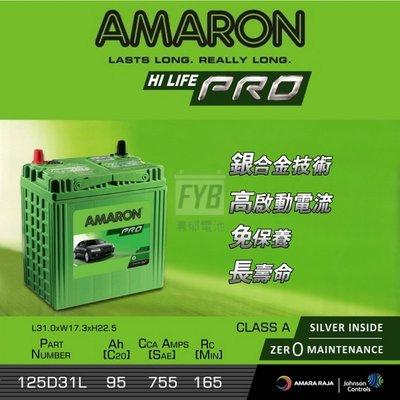『灃郁電池』愛馬龍 Amaron 銀合金免保養 汽車電池 125D31L (95D31L)加強版
