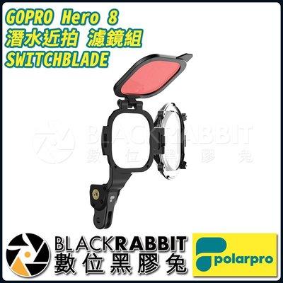 數位黑膠兔【 Polarpro GOPRO Hero 8 潛水近拍 濾鏡組  SWITCHBLADE 】 微距 運動相機